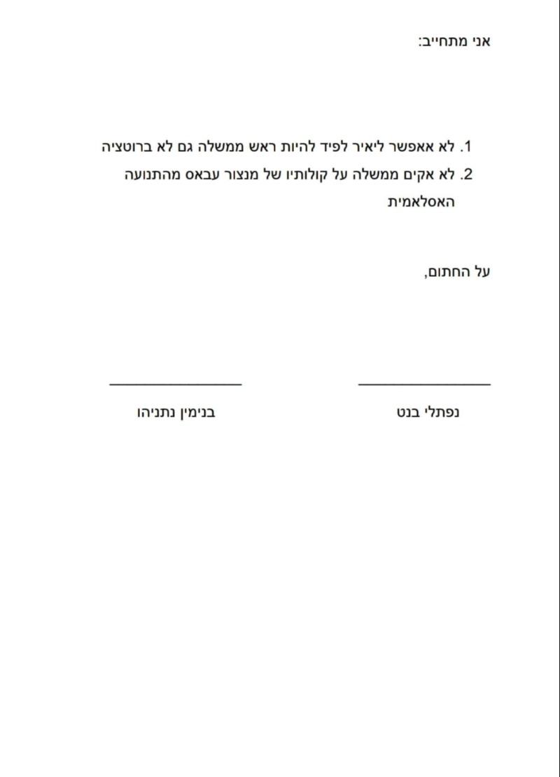 מכתב החתימה של בנט
