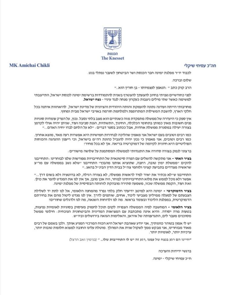 מכתב עמיחי שיקלי