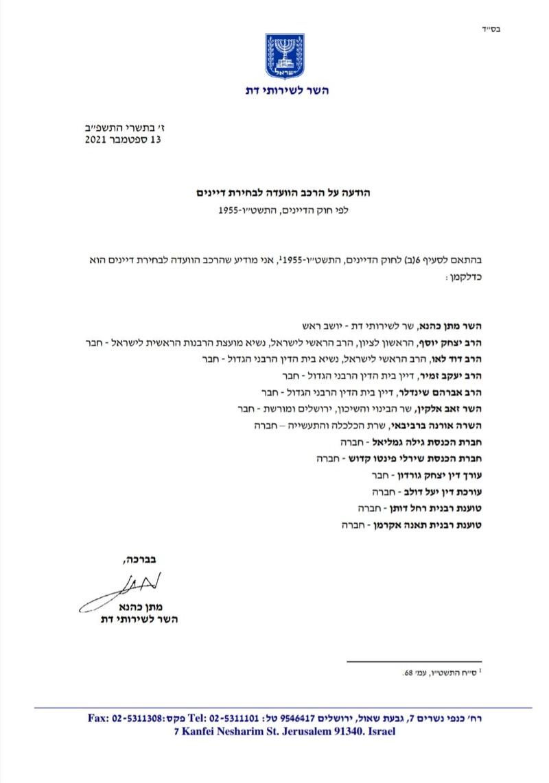 המכתב שנשלח לחברי הוועדה