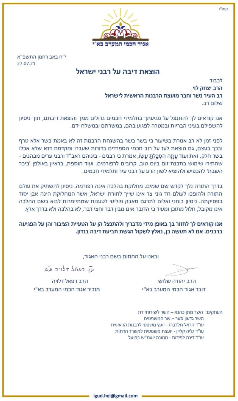 המכתב שנשלח לרב הלוי