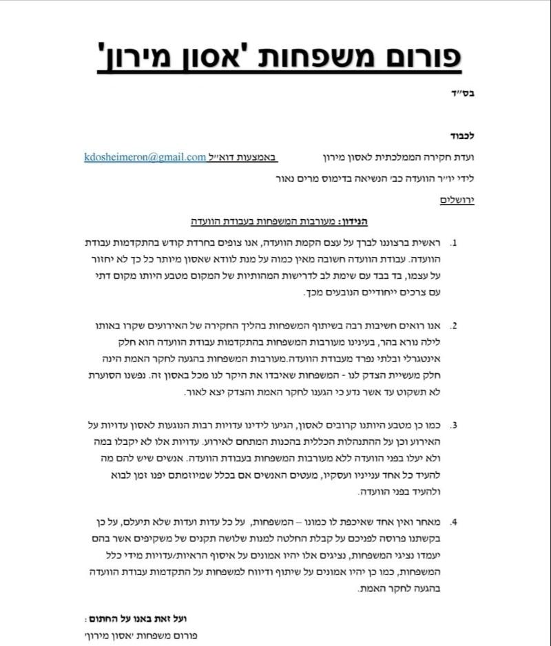המכתב שנשלח לוועדת החקירה