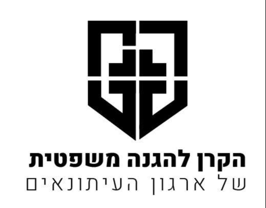 ארגון העיתונאים