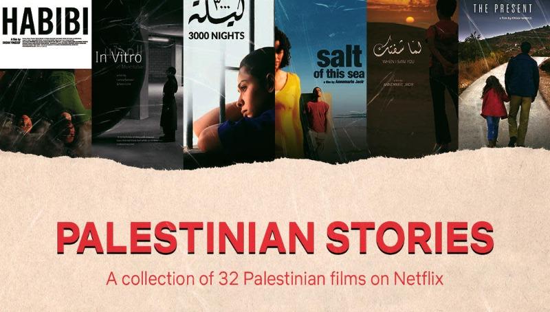 נטפליקס מציגה: סיפורים פלשתינים נגד ישראל