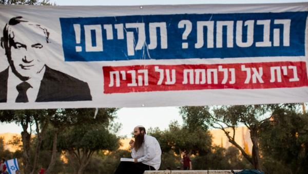 המאבק השתלם. שלט מהמחאה נגד נתניהו