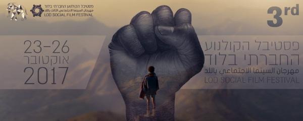 פסטיבל הקולנוע החברתי בלוד