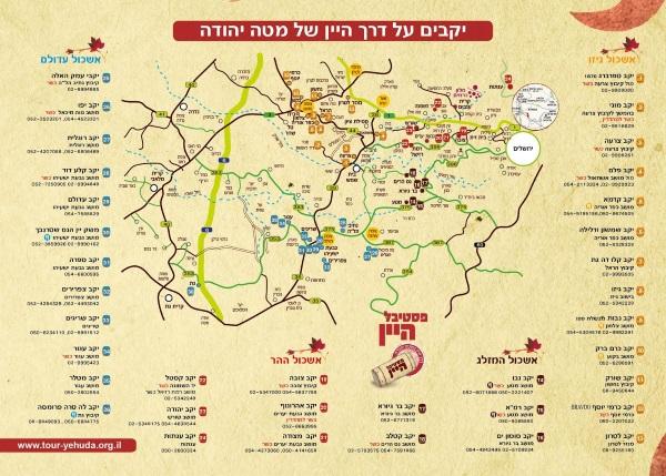 פסטיבל היין במטה יהודה