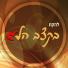 לוגו להקת בקצה הלב צילום: לוגו להקת בקצה הלב