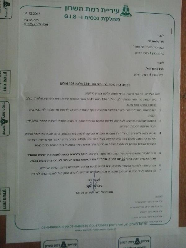 המכתב מהעירייה
