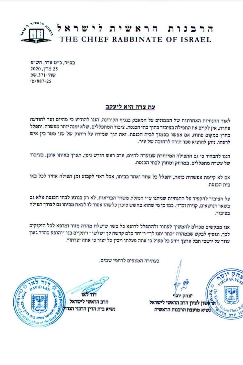 מכתב הרבנים הראשיים