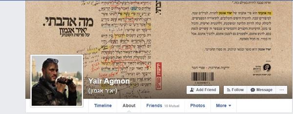 העמוד של יאיר אגמון