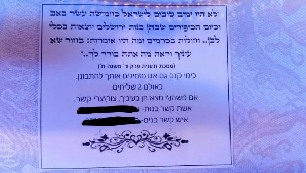 הפתק שהונח על הצלחות בחתונה