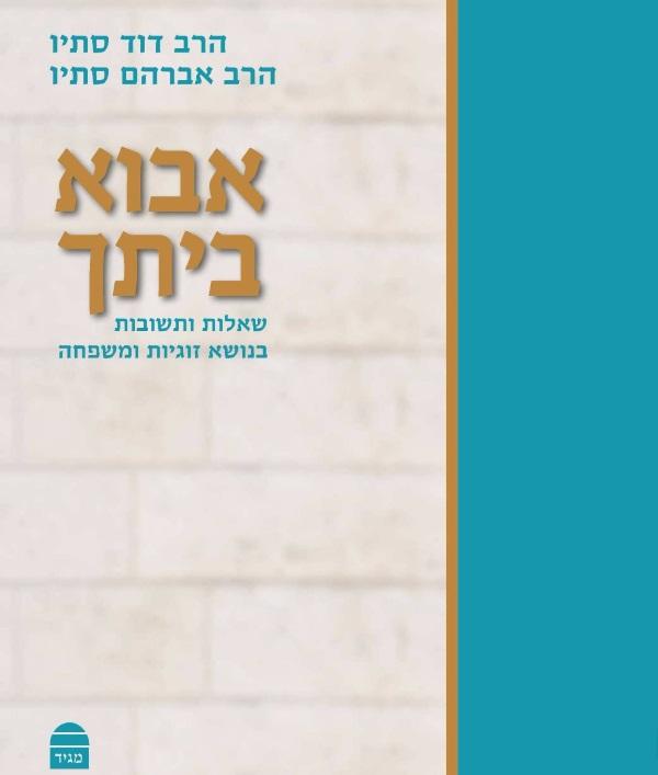 הספר של הרבנים סתיו