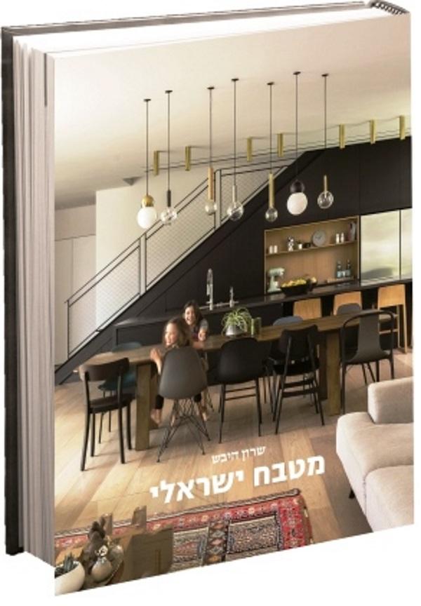 מטבח ישראלי