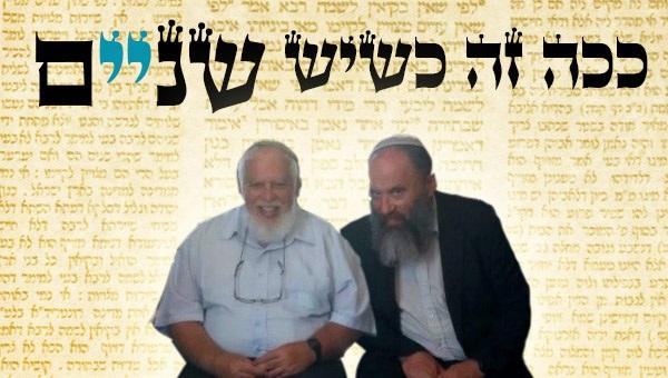 הרב ראם והרב קלמנזון