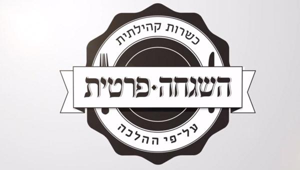 לוגו השגחה פרטית