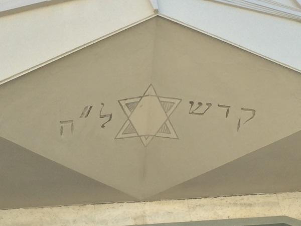 קהילות יהודיות בדרך