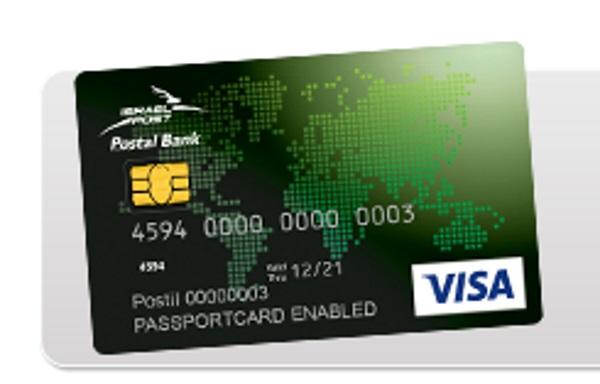 כרטיס נטען של בנק הדואר