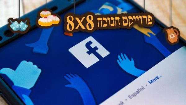 חברים בפייסבוק