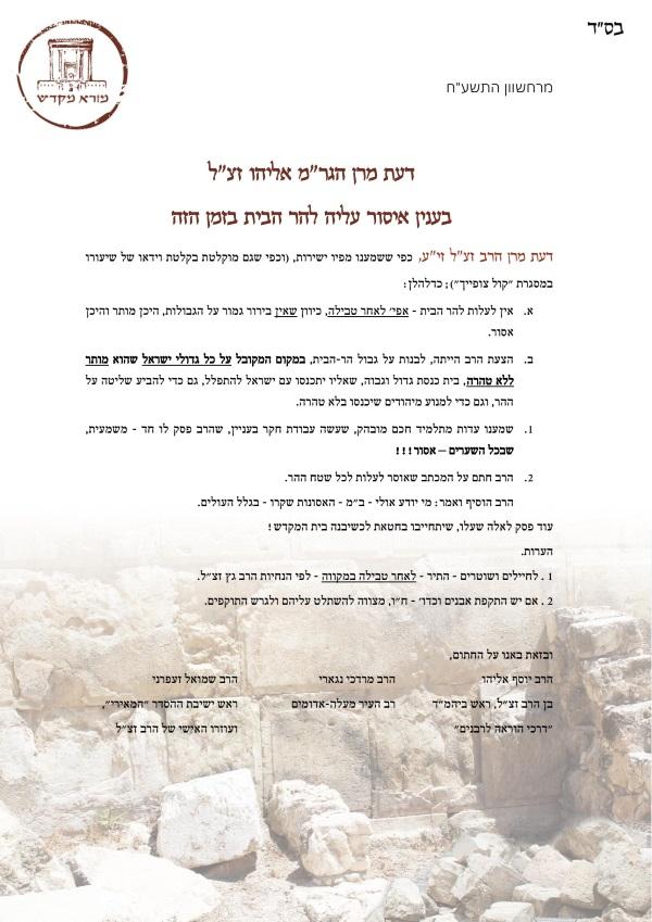גילוי הדעת של הרבנים
