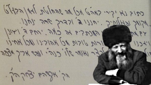 הרב קוק על רקע כתביו