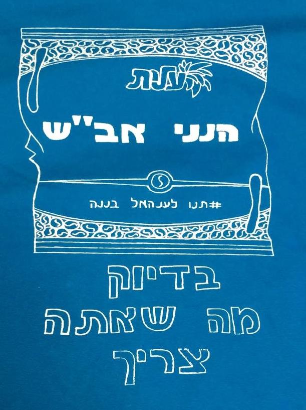 שבט הנני , סניף אבן שמואל