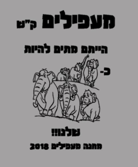 שבט מעפילים , סניף קריית שמואל- חיפה