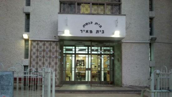 באדיבות מתפללי בית הכנסת