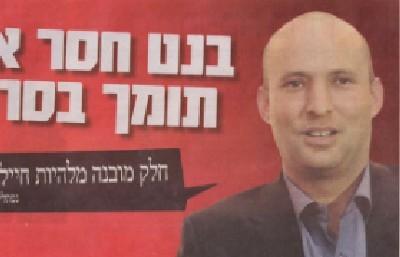 מתוך העיתון