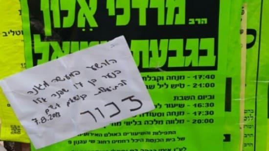 אהרן והב - סוכנות הידיעות חדשות 24 צילום: אהרן והב - סוכנות הידיעות חדשות 24