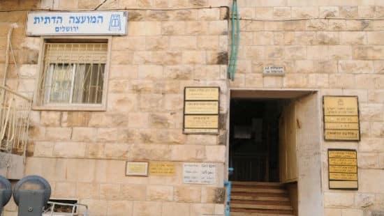 דוברות המועצה הדתית ירושלים