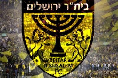 ביתר ירושלים צילום: ביתר ירושלים