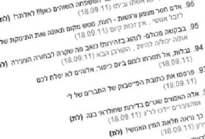 צילום מסך מאתר ynet