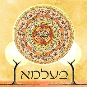 לוגו בעלמא להקה צילום: לוגו בעלמא להקה