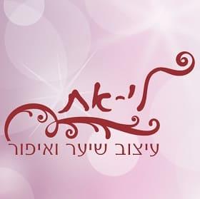 לוגו לי-את עיצוב שיער ואיפור צילום: לוגו לי-את עיצוב שיער ואיפור
