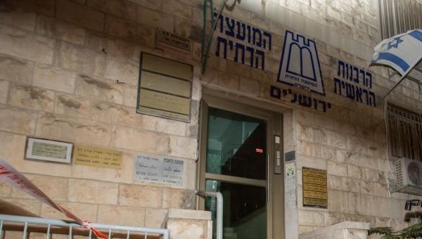משרדי המועצה הדתית ירושלים