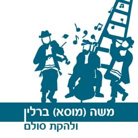 לוגו משה מוסא ברלין אמן נגינה צילום: לוגו משה מוסא ברלין אמן נגינה