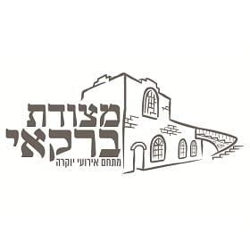 לוגו מצודת ברקאי מתחם אירועים צילום: לוגו מצודת ברקאי מתחם אירועים