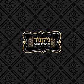 לוגו ניקנור אירועים צילום: לוגו ניקנור אירועים