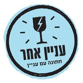 לוגו להקת עניין אחר צילום: לוגו להקת עניין אחר
