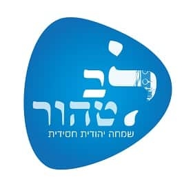 לוגו להקת לב טהור צילום: לוגו להקת לב טהור
